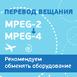 Триколор ТВ завершает перевод вещания из формата MPEG-2 в MPEG-4